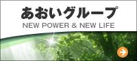 あおいグループ NEW POWER & NEW LIFE