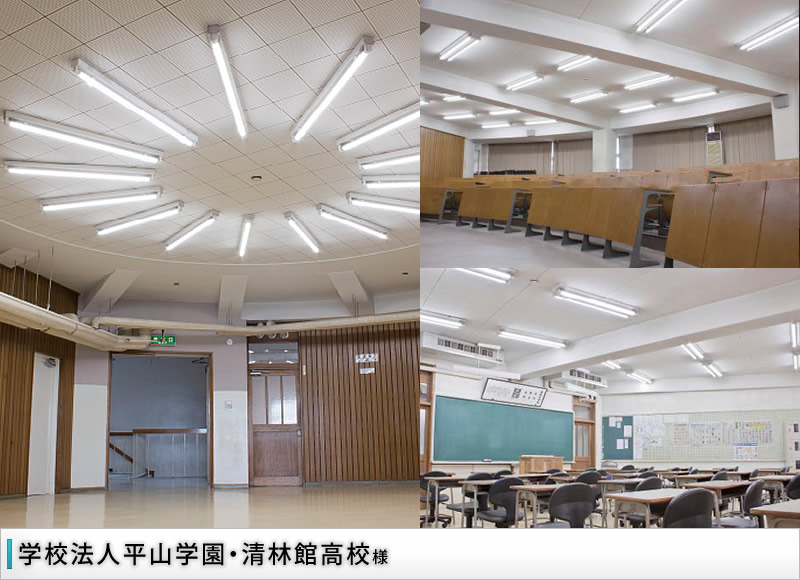 オフィス照明/学校法人平山学園 清林館高校 様