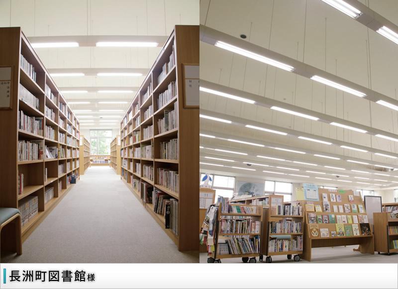 オフィス照明/長洲町図書館 様