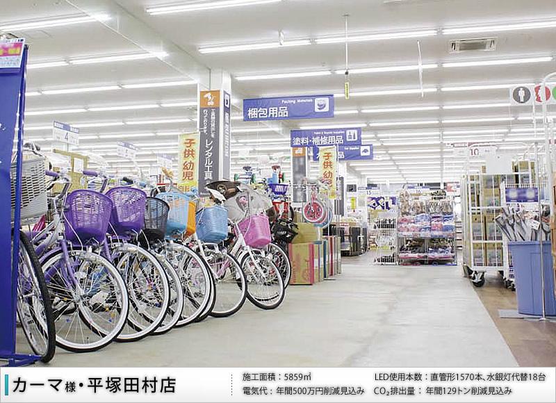 店舗・施設照明/カーマ 平塚田村店 様