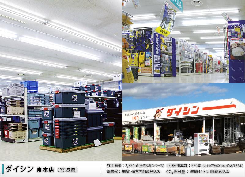 店舗・施設照明/ダイシン 泉本店 様