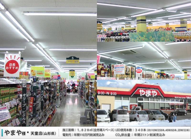 店舗・施設照明/やまや 天童店 様