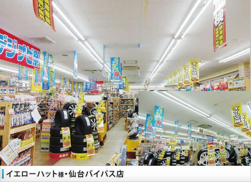 店舗・施設照明/イエローハット 仙台バイパス店 様
