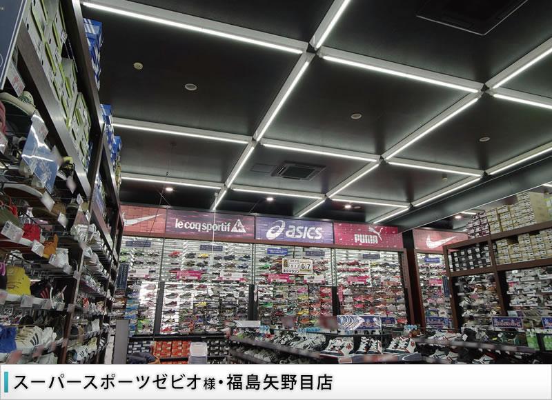 店舗・施設照明/スーパースポーツゼビオ 福島矢野目店 様