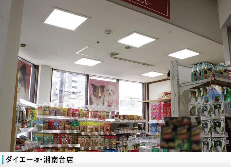 店舗・施設照明/ダイエー 湘南台店 様