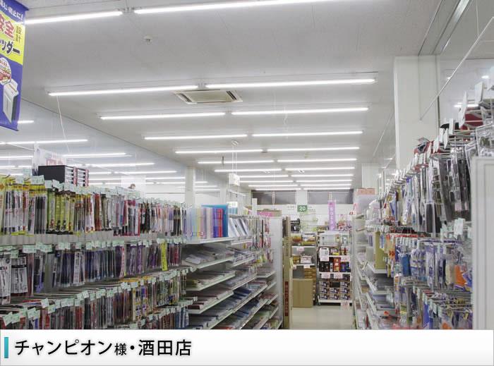 店舗・施設照明/チャンピオン 酒田店 様