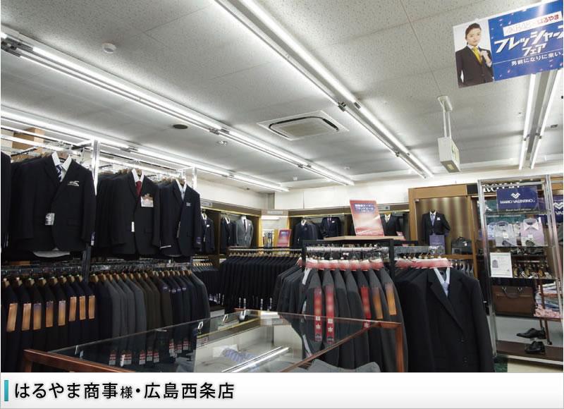 店舗・施設照明/はるやま商事 広島西条店 様