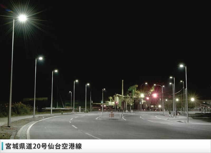 街灯・駐車場照明/宮城県道20号 仙台空港線