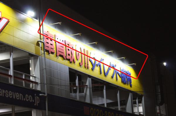 看板照明/カーセブン MEGA福井様